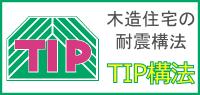 TIP構法のホームページへ