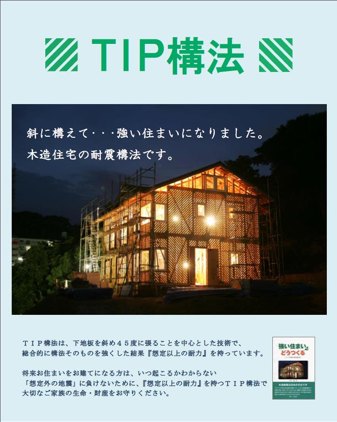 TIP構法ポスター